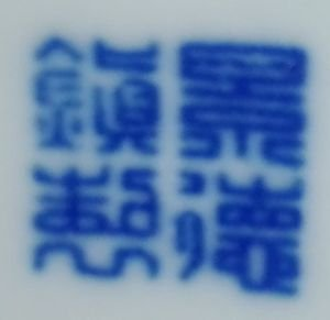 Pottery marks chinese Antique Collectors